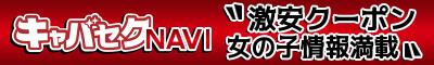 日本最大級のセクキャバ・いちゃキャバ情報サイト![キャバセクナビ]