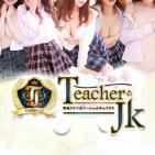 十三エリア【TeacherとJK】にて優しく指導してくださる先生募集中!