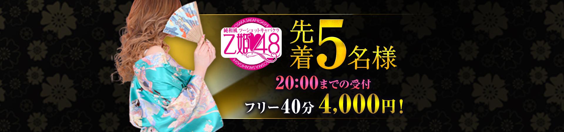 乙姫48(おとひめ)