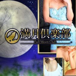 満月倶楽部(マンゲツクラブ)