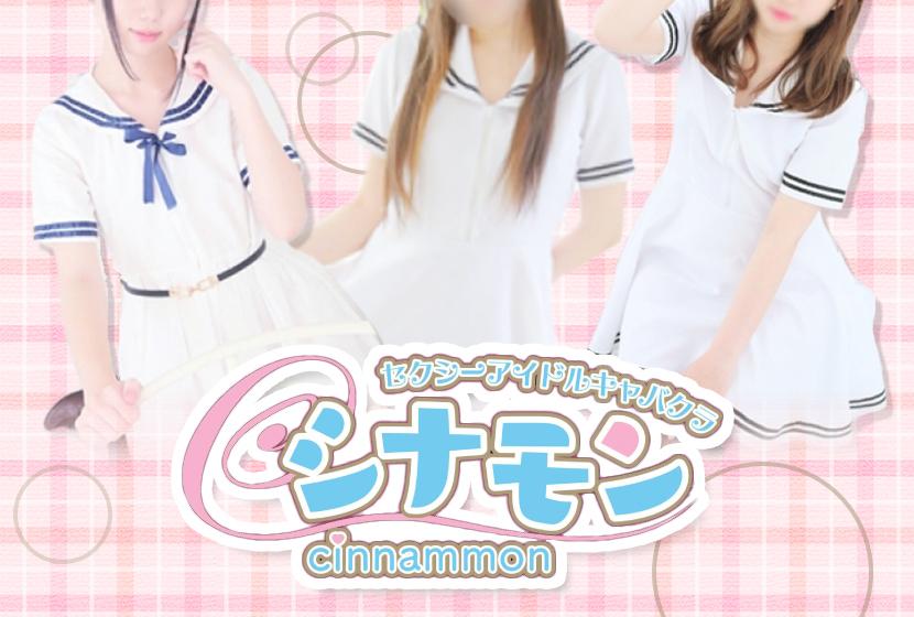 Cinnammon(シナモン)
