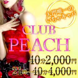 CLUB PEACH(クラブピーチ)
