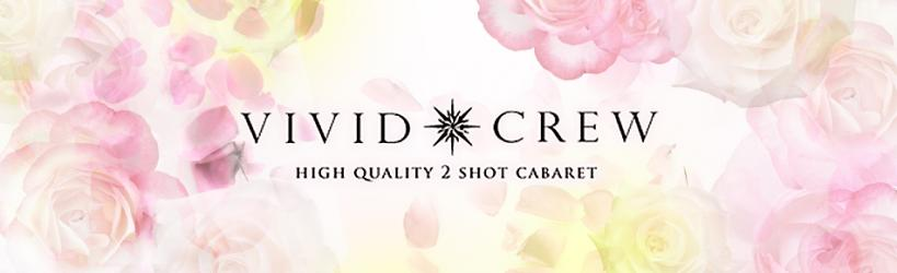 VIVID CREW マダムセカンドバージン 十三店