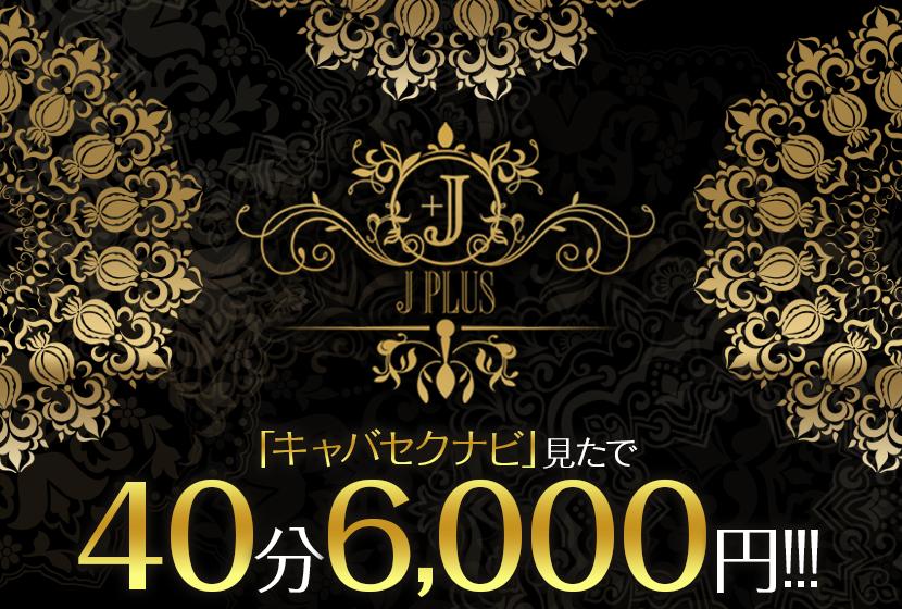 J+(ジェイプラス)
