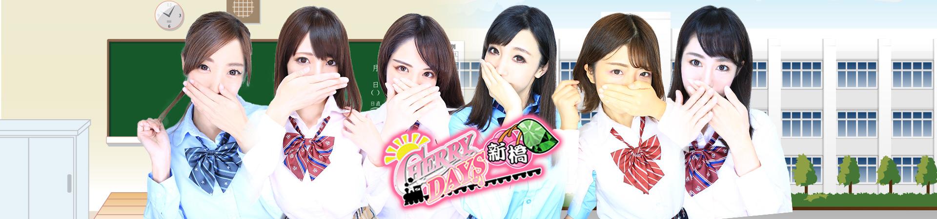 CHERRY DAYS 新橋(チェリーデイズ シンバシ)