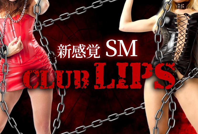 CLUB LIPS(リップス)夜の部