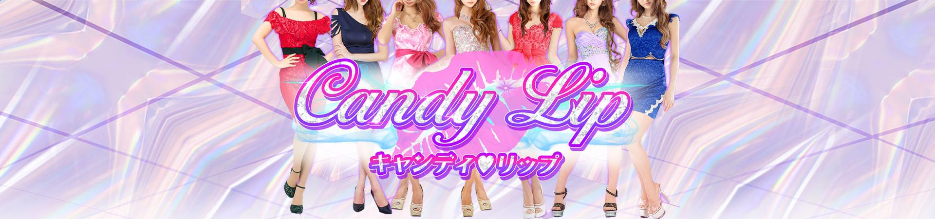 CANDY LIP(キャンディリップ)