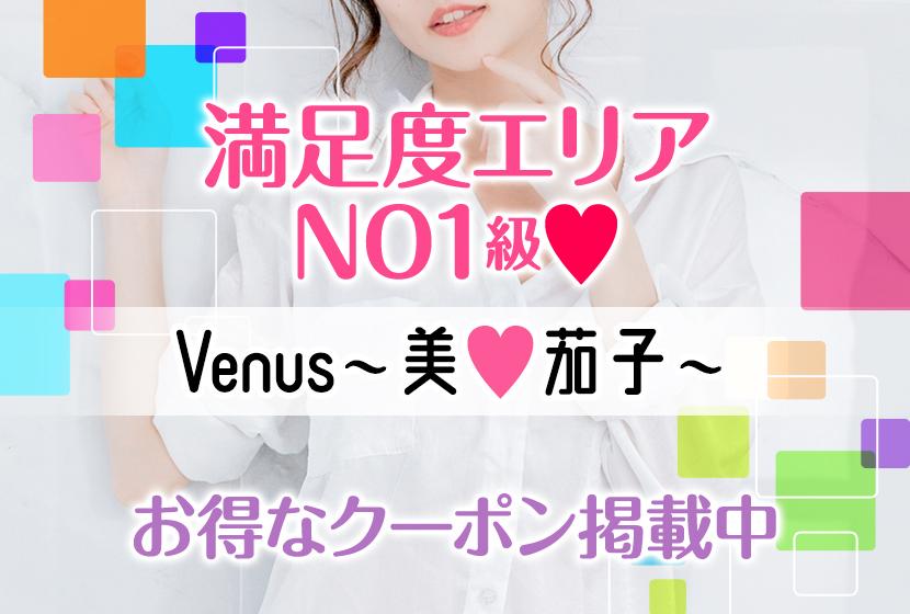 Venus 美♡茄子(ヴィーナス)