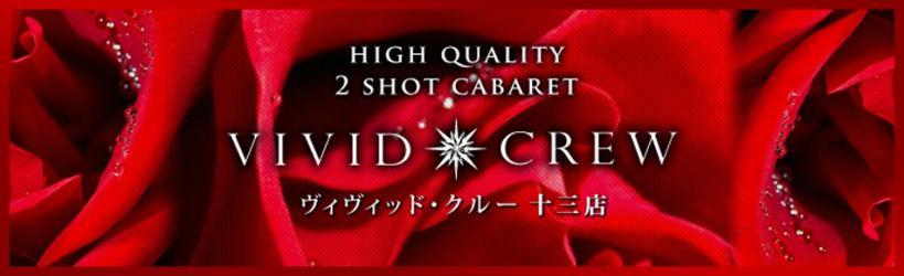 VIVID CREW 十三
