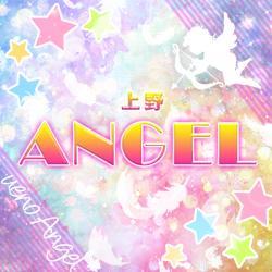 上野ANGEL(エンジェル)