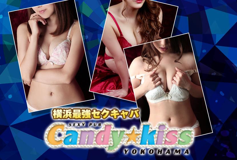 横浜Candy Kiss(キャンディキッス)