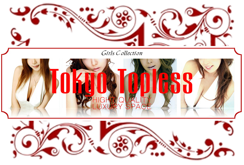 Tokyo Topless(トウキョウトップレス)