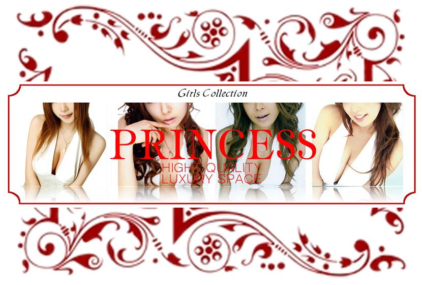 Princess(プリンセス)