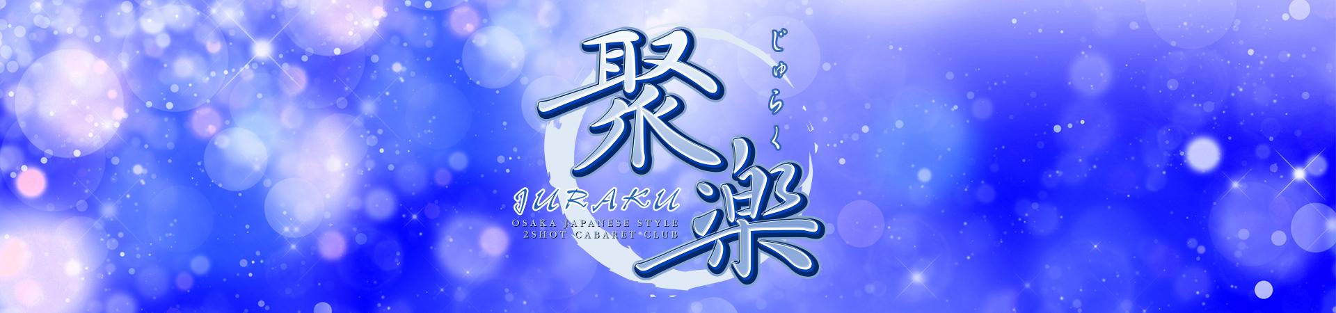 聚楽(じゅらく)