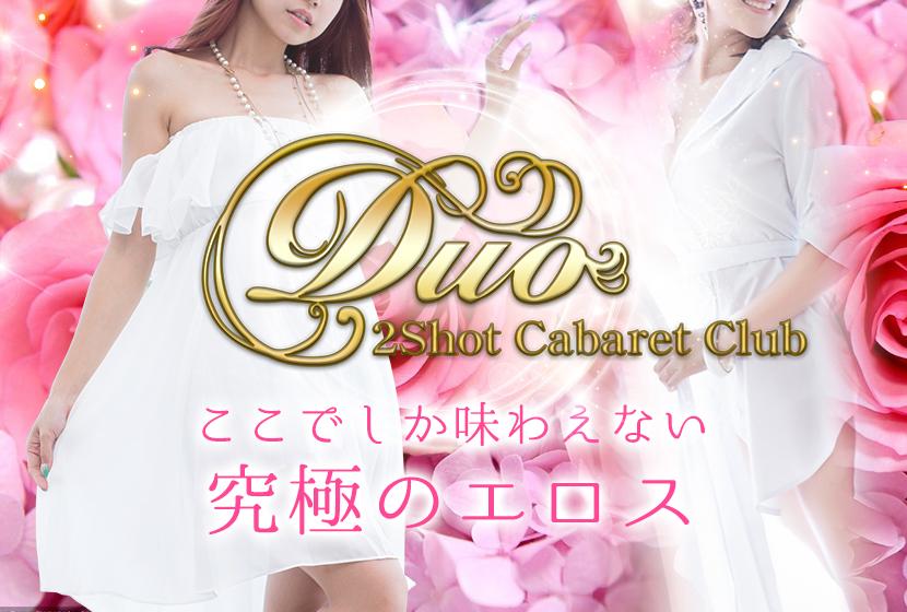 CLUB DUO(クラブ デュオ)