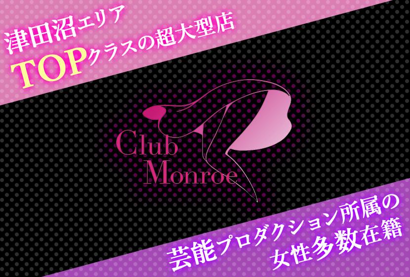 Monroe(モンロー)