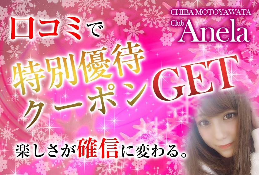 club anela(アネラ)