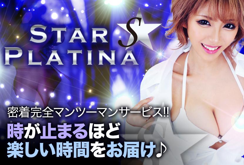 Star Platina(スタープラチナ)