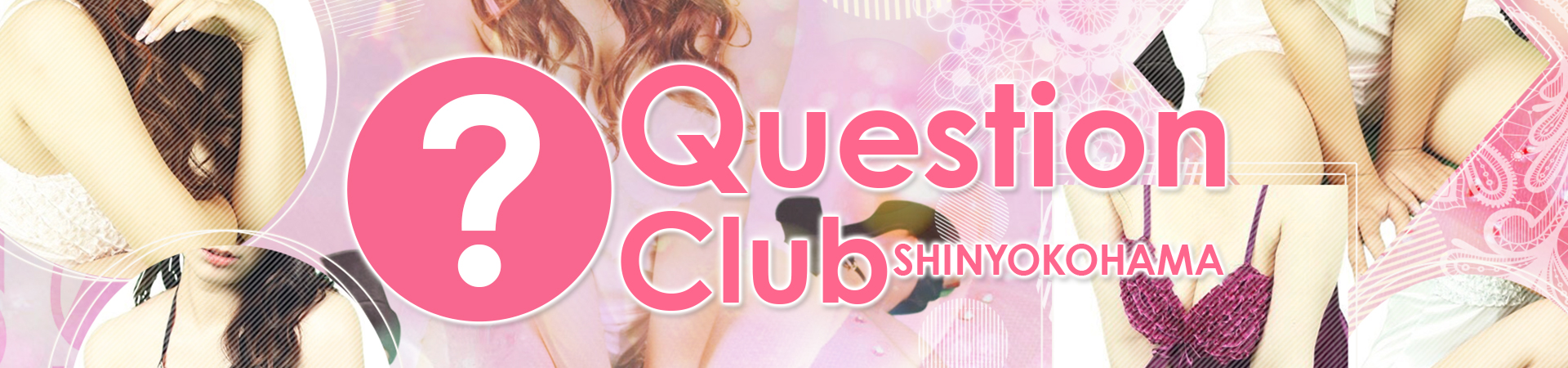 QUESTION CLUB(クエスチョン クラブ)