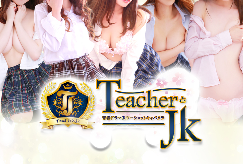 TeacherとJK