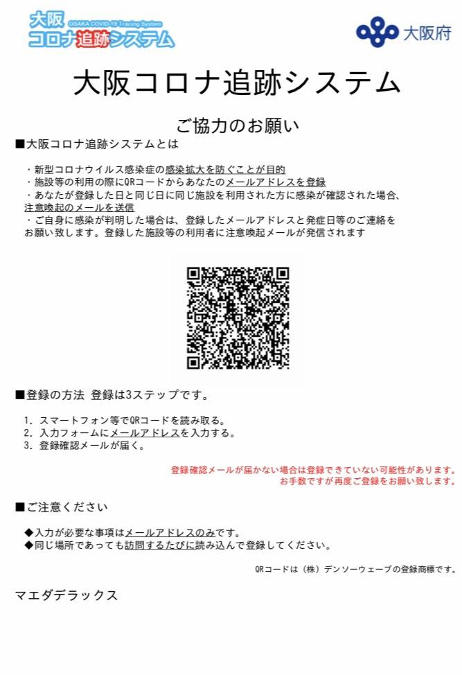 大阪コロナ追跡システム導入についてお知らせ