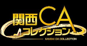 関西CAコレクションロゴ