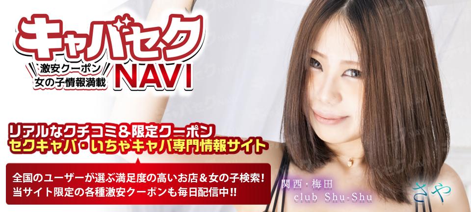 関西・梅田『club Shu-Shu』さやさん