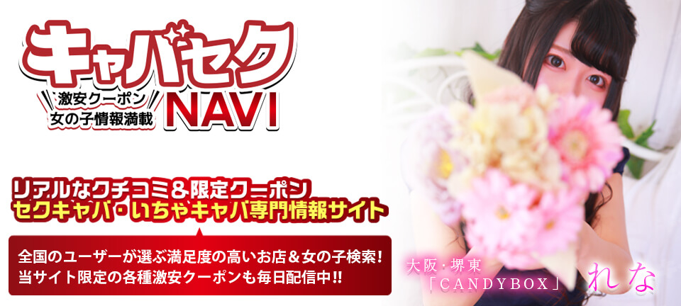 関西 堺東『CANDYBOX(キャンディボックス)』れなさん