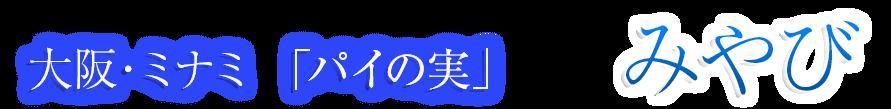 関西 難波(ミナミ)『NEWパイの実 ミナミ店』みやびさん