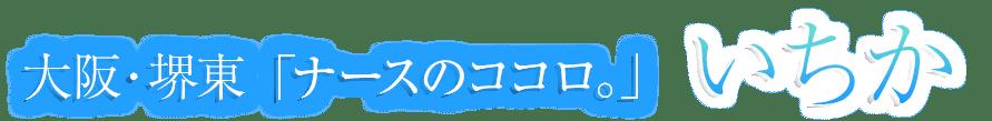 関西 堺東『ナースのココロ。』いちかさん
