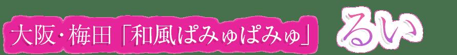 関西 梅田『和風ぱみゅぱみゅ』るいさん
