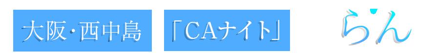 関西 西中島「CAナイト」ランさん
