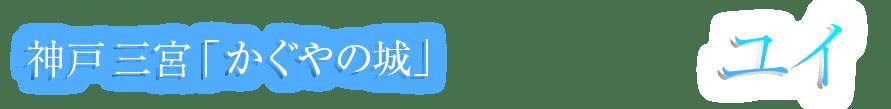 関西 神戸三宮「かぐやの城」ユイさん