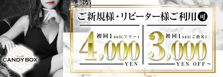 堺東のいちゃキャバならCANDYBOX(キャンディボックス)